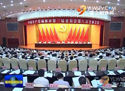 中国共产党榆林市第三届委员会第八次全体会议在榆召开