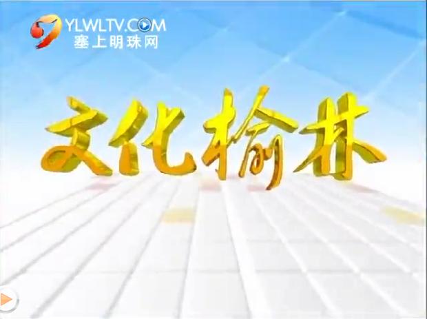 文化榆林 2016-10-15