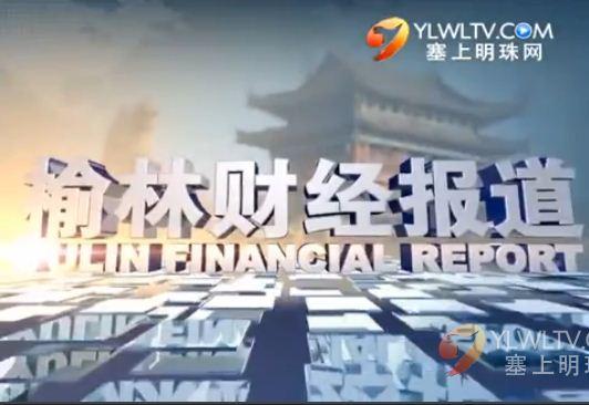 榆林财经报道 2016-10-15