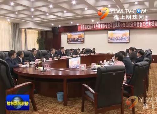 全市深化医改暨城镇公立医院改革工作电视电话会召开