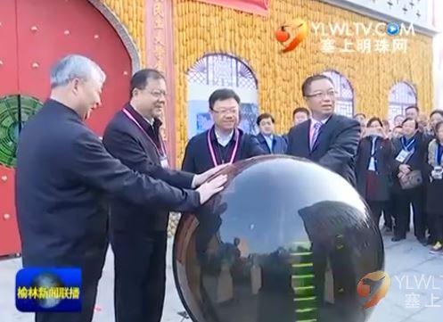 """陕西省""""星创天地""""联盟启动暨创客长廊举行开街仪式"""