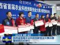 陕西省首届农业科技创新创业大赛决赛暨颁奖仪式举行