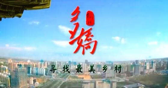 寻找最美乡村 2016-11-12