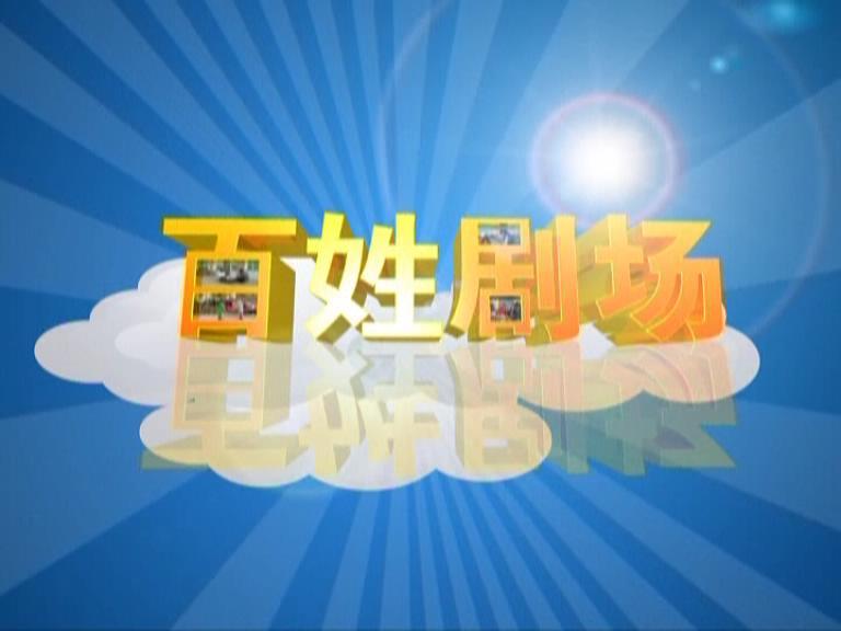百姓剧场 2017-02-10