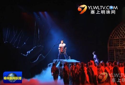 点击观看《大型原创音乐剧《东方你就一个红》在榆上演 陕北经典唱响省八艺节》