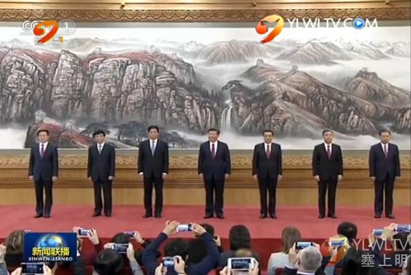 习近平在十九届中共中央政治局常委同中外记者见面时强调