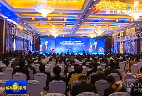 全国石油和化学工业管理创新暨榆林国家高端能源化工基地发展论坛在榆举行