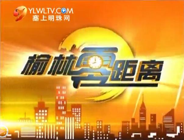 榆林零距离 2017-11-20