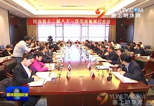 点击观看《省十三届人大一次会议榆林代表团举行全团或分组会议审议报告》