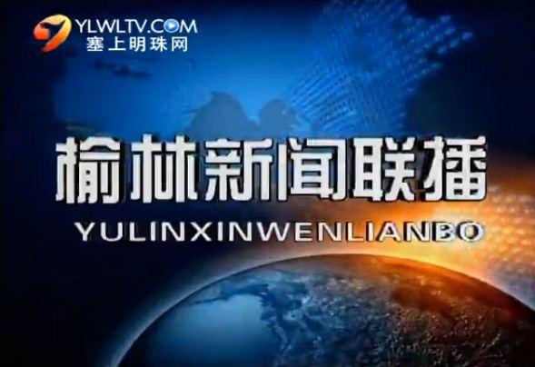 榆林新闻联播 2018-02-24