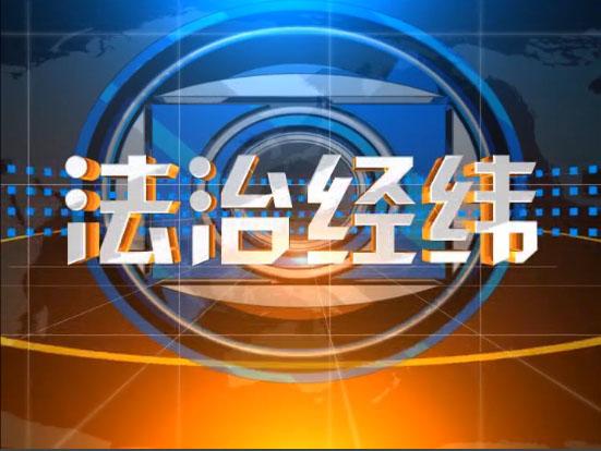 【法治经纬】 榆林:《中医药法》宣传进基层 2018-07-31