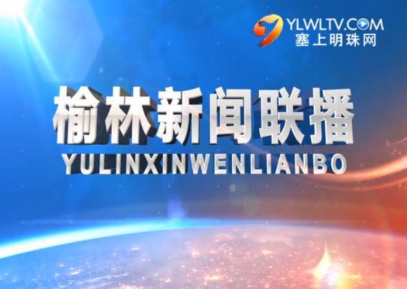点击观看《榆林新闻联播 2018-10-10》