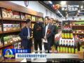 靖边县首家粮食银行开业运行