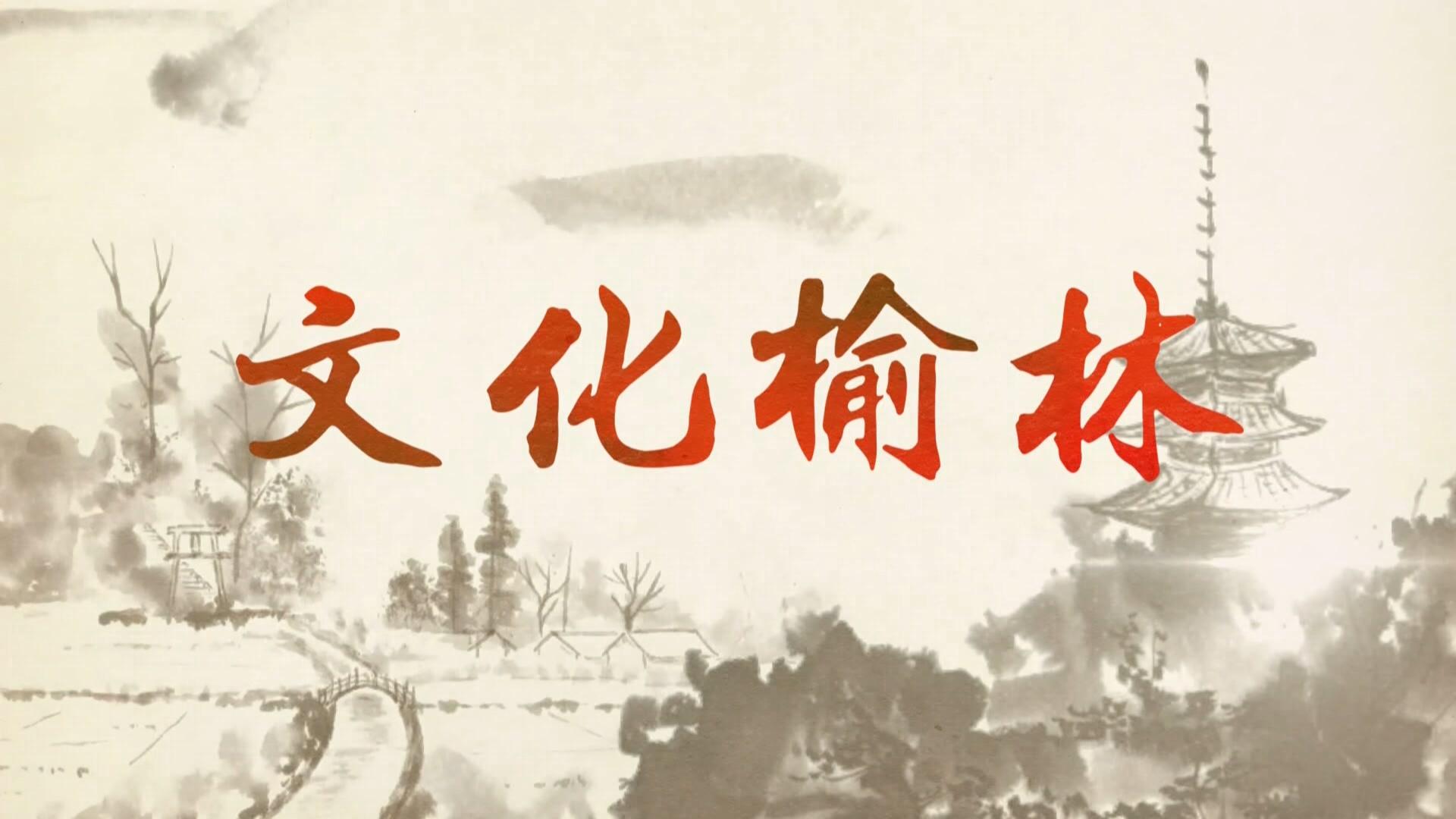 【文化榆林】榆林非遗之陕北剪纸(下)