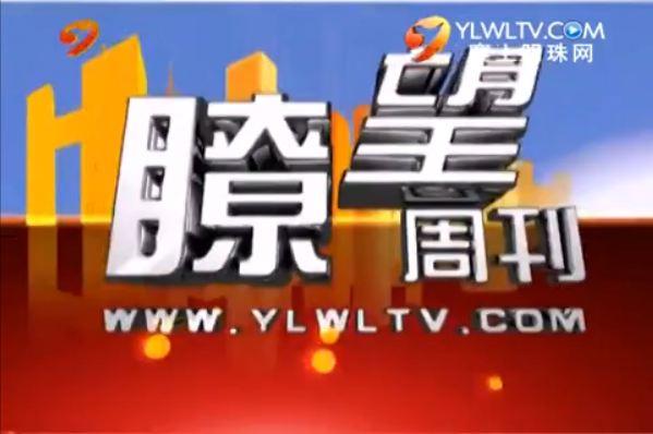 【瞭望周刊】绿染长城六集文献纪录片 2019-04-03