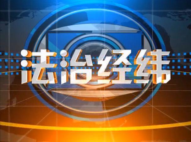 """【法治經緯】""""科技之春""""拂大地?普法新風惠民生"""