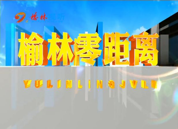 榆林零距離 2019-12-30