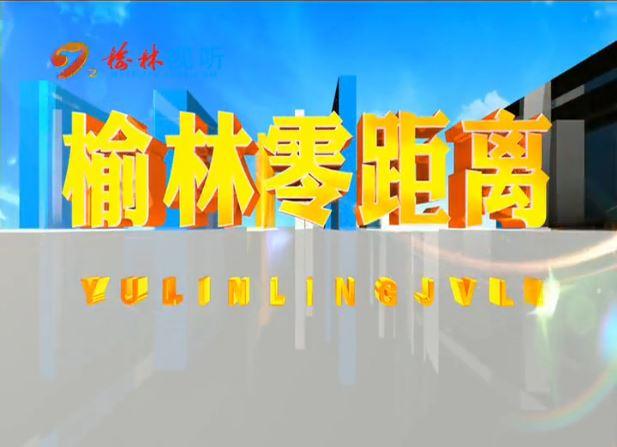 榆林零距離 2020-01-08