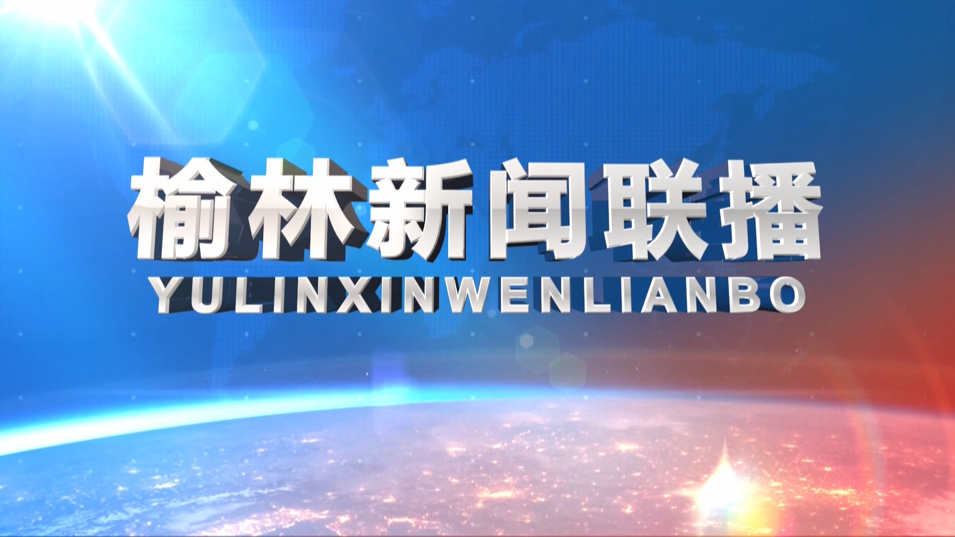 榆林新闻联播 2020-01-18
