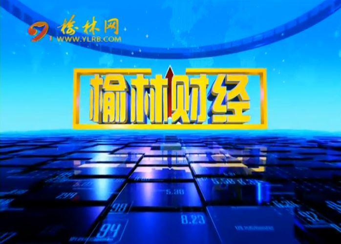 榆林财经 2020-12-12
