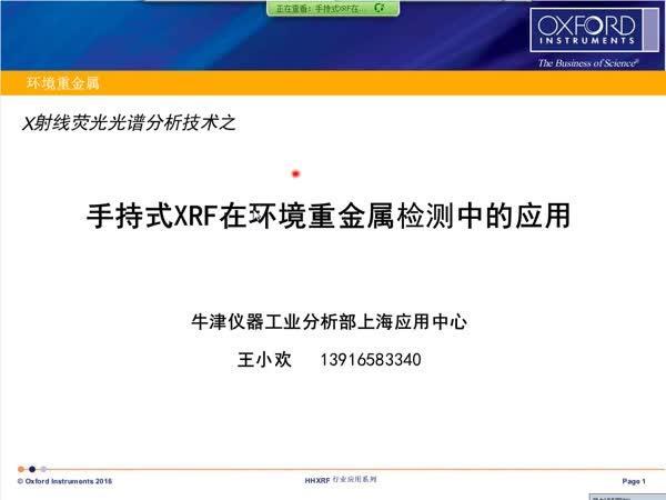 手持式XRF光谱在环境重金属污染检测中的应用