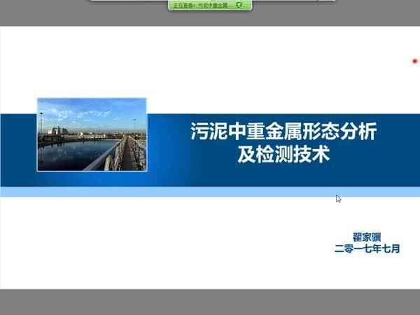 第十四讲:污泥中重金属形态分析及检测技术