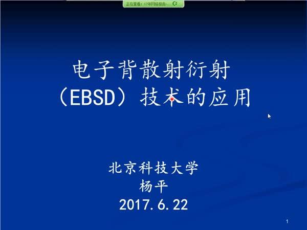 杨平:电子背散射衍射技术的应用-第三届电镜网络会议(iCEM 2017)