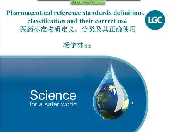 标准品的定义、分类、正确使用及杂质标准品的合规标定