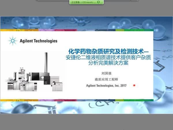 化学药物杂质研究及检测技术- 安捷伦二维液相质谱技术提供客户杂质分析完美解�Q方案