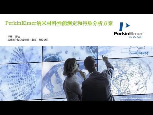 PerkinElmer纳米材料性能测定和污染分析方案